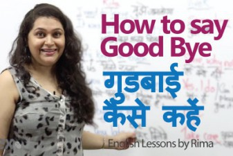 How to say Good Bye in English?
