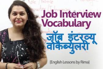 Job Interview related vocabulary (जॉब इंटरव्यू वोकैब्युलरी )