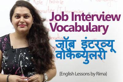 Speak English through Hindi - Job Interview related vocabulary (जॉब इंटरव्यू वोकैब्युलरी )