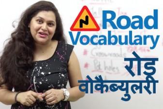 Road Vocabulary  (रोड वोकैब्युलरी) – Speak English through Hindi