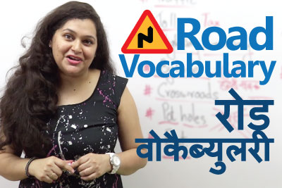 Speak English through Hindi - Road Vocabulary (रोड वोकैब्युलरी)