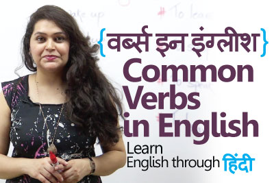 Learn English through hindi verbs in Engllish