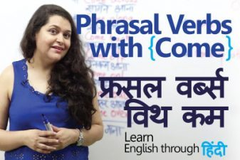Phrasal verbs with 'Come' – (फ्रसल वर्ब्स विथ 'कम')