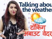 Talking about Weather (टॉकिंग अबाउट वेदर)
