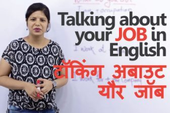 Talking about your Job in English (टॉकिंग अबाउट यौर जॉब)