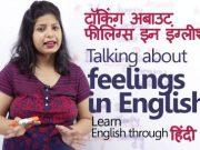 Talking about feelings in English (टॉकिंग अबाउट  फीलिंग्स इन इंग्लिश )