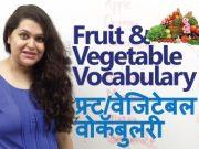 Fruit & Vegetable Vocabulary (फ्रूट आंड वेजिटेबल वोकॅबुलरी )