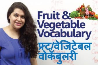 Fruit & Vegetable Vocabulary (फ्रूट आंड वेजिटेबल वोकॅबुलरी )
