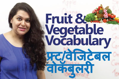 Free English lesson through Hindi to learn Fruit and vegetable vocabulary
