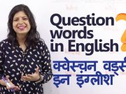 Question words in English (क्वेस्चन वर्ड्स इन इंग्लीश )