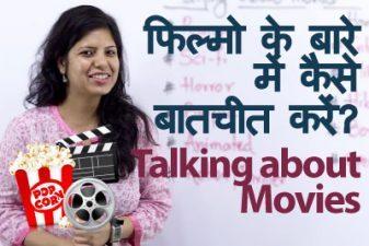 Talking about movies ( मूवीज के बारें में कैसे बात करें )