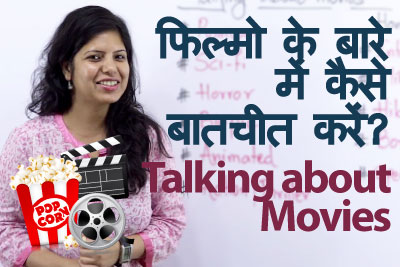 Learn English through Hindi - English lesson to talk about movies