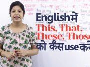 English में This, That, These, Those & How कैसे use करें