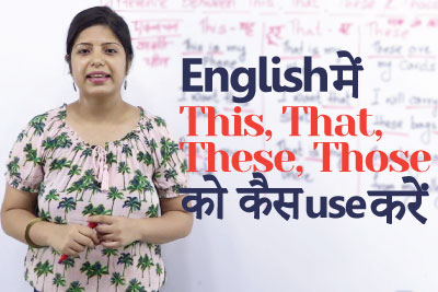 Using this that these those in English sentences - English Grammar lesson in Hindi