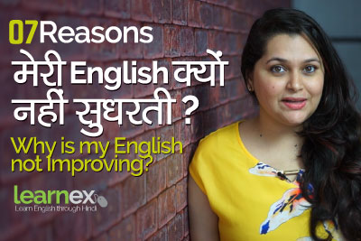 Blog-Hindi-Why-is-my-English-not-improving.jpg