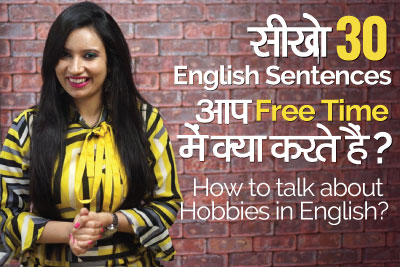 English speaking Lesson in Hindi to learn 30 sentences about hobbies in English