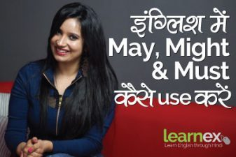 How to use 'May', 'Might' & 'Must' in spoken English?