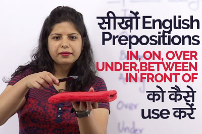 English Grammar lesson in Hindi to Learn English prepositions and speak fluent English confidently for beginners