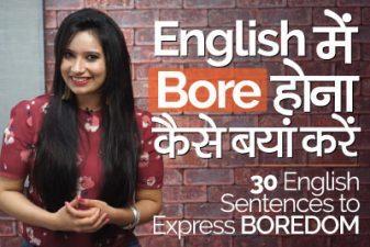 How to express 'Boredom' in English? (बोर होने को कैसे बयां करें)