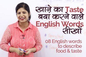 खाने का TASTE बयां करने वाले English Words  सीखों