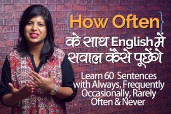 Asking questions using 'HOW OFTEN' (इंग्लिश में सवाल कैसे पूछेंगे)