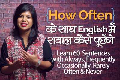 How to use how often in English speaking sentences