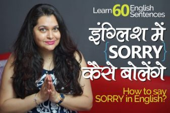 How to say 'Sorry' in English? (सेइंग सॉरी इन इंग्लिश)