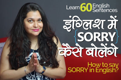 Learn English in Hindi. English speaking sentences to say Sorry