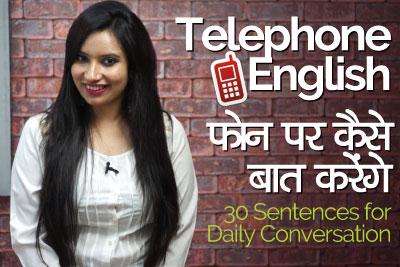 How to speak on the telephone? (फ़ोन पर कैसे