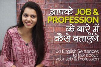 Job & Profession के इंग्लिश सेन्टेन्सेस सीखो.
