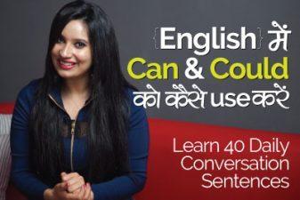 English speaking में CAN & COULD को कैसे use करेंगे?