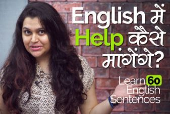 मदद कैसे मांगेंगे? – How to ask for help?