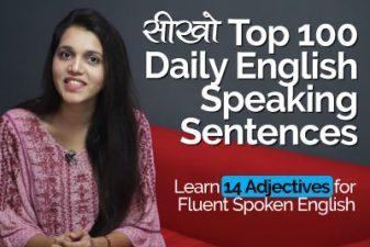 Top 100 इंग्लिश स्पीकिंग सेन्टेन्सेस with Adjectives