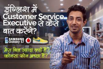 Customer Service Executive से बातचीत कैसे करेंगे?