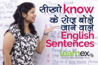 सीखो Daily English speaking Sentences विथ KNOW