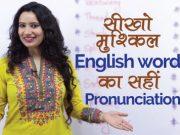 सीखो मुश्किल English Words का Correct Pronunciation
