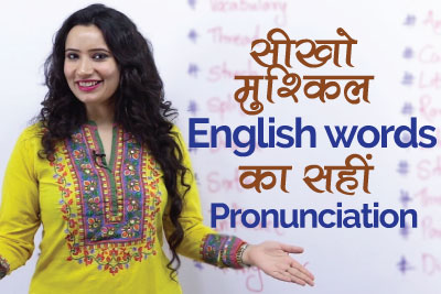 Correct English pronunciation lesson for beginners in Hindi