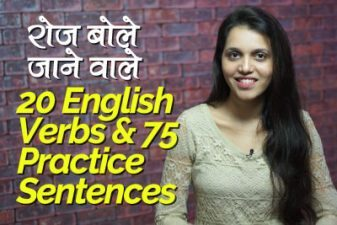 English Speaking के 20 ज़रूरी Verbs & Practice Sentences