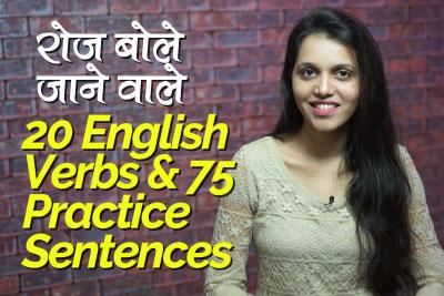 English Grammar in Hindi - Important English Verbs