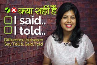 Say ,Tell & Said , Told में क्या अंतर हैं