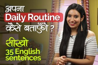 अपना DAILY ROUTINE कैसे बताएँगे? Talking about your Daily Routine.