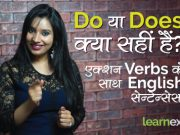 Do /Does + Action Verbs के साथ Sentences
