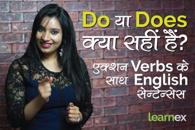 Speak Fluent English – Do /Does + Action Verbs के साथ Sentences – English Grammar Lesson in Hindi for beginners