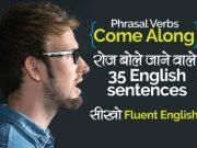 Phrasal verbs – 'Come Along'  के साथ 35 English Speaking Sentences