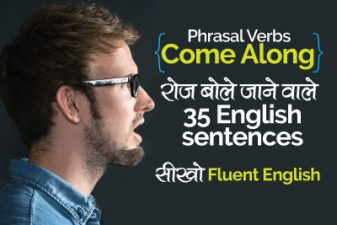 Phrasal verbs – 'Come Along'  के साथ 35 English Speaking Sentences