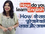 How are you learning English? HOW के साथ पूछे जाने वाले सवाल