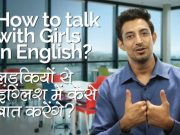How to talk with Girls in English? English speaking practice lesson