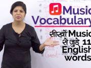सीखो Music से जुड़े 11 English Words.