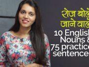 English speaking के 10 Nouns और 75 practices sentences