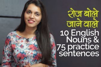 English speaking के 10 Nouns और 75 practices sentences
